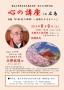 設立30周年記念『心の講座in広島』